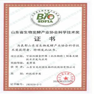 百龙创园抗性糊精项目荣获山东省生物发酵产业科学技术二等奖