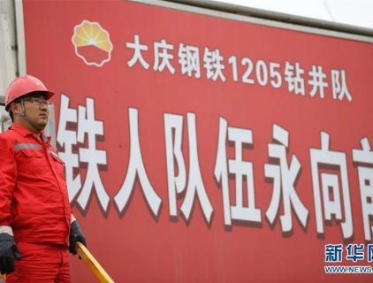 大力弘扬大庆精神 | 论中国共产党人的精神谱系
